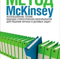 Итан Расиел «Метод McKinsey. Использование техник ведущих стратегических консультантов для решения личных и деловых задач»