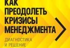 Ицхак Адизес «Как преодолеть кризисы менеджмента. Диагностика и решение управленческих проблем»