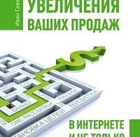 Иван Севостьянов «999 способов увеличения ваших продаж: в Интернете и не только»