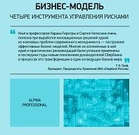 Каран Гиротра, Сергей Нетесин «Оптимальная бизнес-модель. Четыре инструмента управления рисками»