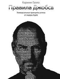 Кармин Галло «Правила Джобса. Универсальные принципы успеха от основателя Apple»