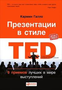 Кармин Галло «Презентации в стиле TED.9 приемов лучших в мире выступлений»
