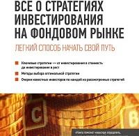Кассандра Бентли, Дэвид Браун «Всё о стратегиях инвестирования на фондовом рынке»