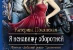 Катерина Полянская «Я ненавижу оборотней»