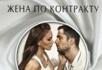 Кэт Кэнтрелл «Жена по контракту»