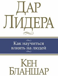 Кен Бланшар «Дар лидера»