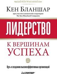 Кен Бланшар «Лидерство: к вершинам успеха»
