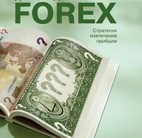 Кетти Лин «Дейтрейдинг на рынке Forex. Стратегии извлечения прибыли»