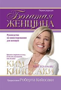 Ким Кийосаки «Богатая женщина»