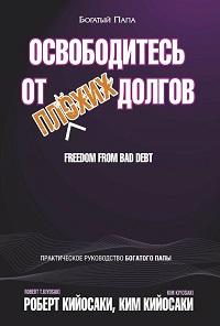 Ким Кийосаки, Роберт Кийосаки «Освободитесь отплохих долгов»
