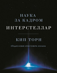 Кип Торн «Интерстеллар: наука за кадром»