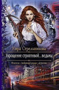 Кира Стрельникова «Укрощение строптивой… ведьмы»