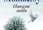 Колин Маккалоу «Евангелие любви»