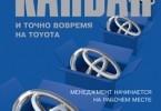 Коллектив авторов «Канбан и «точно вовремя» на Toyota. Менеджмент начинается на рабочем месте»