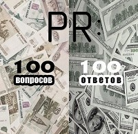Коллектив авторов «PR: 100 вопросов – 100 ответов»