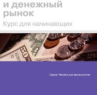 Коллектив авторов «Валютный и денежный рынок. Курс для начинающих»