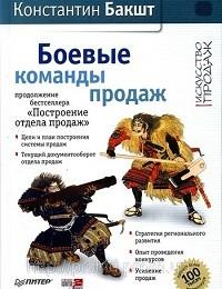 Константин Бакшт «Боевые команды продаж»
