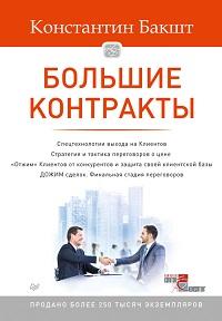 Константин Бакшт «Большие контракты»