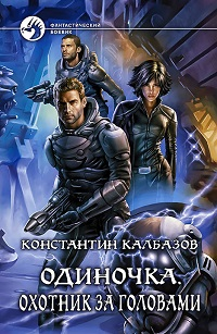 Константин Калбазов «Одиночка. Охотник за головами»