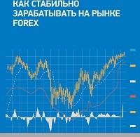 Кортни Смит «Как стабильно зарабатывать на рынке FOREX»