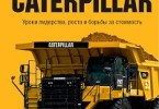 Крейг Бушар, Джеймс Кох «Путь Caterpillar. Уроки лидерства, роста и борьбы за стоимость»