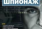 Крейг Пилиджан, Кит Мелтон, Дуэйн Свиержинский «Офисный шпионаж»