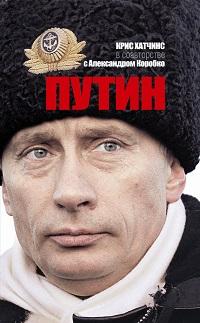 Крис Хатчинс, Александр Коробко «Путин»