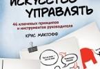 Крис Макгофф «Искусство управлять. 46 ключевых принципов и инструментов руководителя»