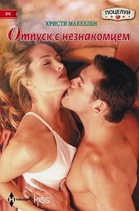 Кристи Маккелен «Отпуск с незнакомцем»