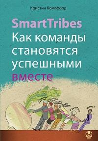 Кристин Комафорд «SmartTribes. Как команды становятся успешными вместе»