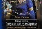 Лана Рисова «Темные Сестры. Ловушка для чужестранки»