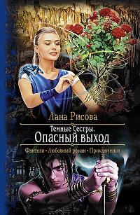 Лана Рисова «Темные сестры. Опасный Выход»