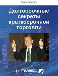 Ларри Вильямс «Долгосрочные секреты краткосрочной торговли»