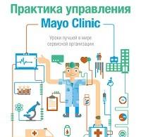 Леонард Берри, Кент Селтман «Практика управления Mayo Clinic. Уроки лучшей в мире сервисной организации»