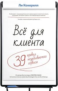 Ли Кокерелл «Всё для клиента. 39 правил незабываемого сервиса»