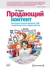Ли Одден «Продающий контент. Как связать контент-маркетинг, SEO и социальные сети в единую систему»