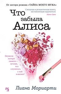 Лиана Мориарти «Что забыла Алиса»