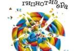 Лиана Мориарти «Последняя любовь гипнотизера»