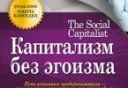 Лиза Ланнон, Джош Ланнон «Капитализм без эгоизма»