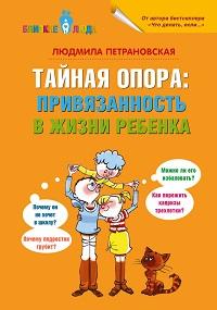 Людмила Петрановская «Тайная опора. Привязанность в жизни ребенка»