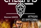 Максим Шахов «Игрушка из Хиросимы»