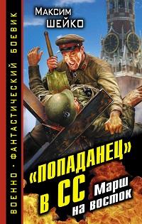 Максим Шейко ««Попаданец» в СС. Марш на восток»