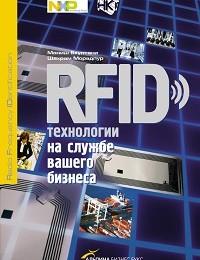 Маниш Бхуптани, Шахрам Морадпур «RFID-технологии на службе вашего бизнеса»