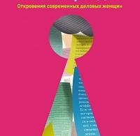 Маргарет Хеффернан «Голая правда. Откровения современных деловых женщин»