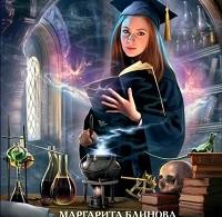Маргарита Блинова «Тяжело быть студентом»
