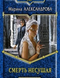 Марина Александрова «Смерть Несущая»