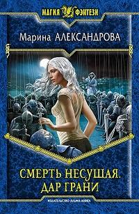 Марина Александрова «Смерть Несущая. Дар Грани»