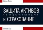 Марио Мата, Марко Гантенбайн «Защита активов и страхование: Что предлагает Швейцария»