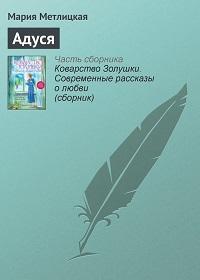 Мария Метлицкая «Адуся»