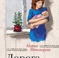 Мария Метлицкая «Дорога на две улицы»